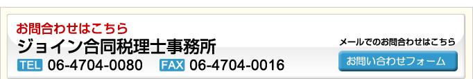 お問合わせはこちら ジョイン合同税理士事務所 TEL:06-4704-0080 FAX:06-4704-0016