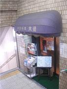 中華料理 大徳様 イメージ1