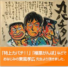 「特上カバチ!!」「極悪がんぼ」などでおなじみの東風孝広 先生より頂きました。
