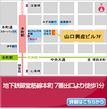 ・地下鉄御堂筋線本町 7番出口より徒歩1分