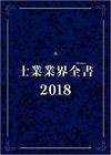 株式会社アックスコンサルティングの「士業業界全書2018」