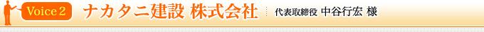 Voice2 ナカタニ建設 株式会社 代表取締役 中谷行宏 様