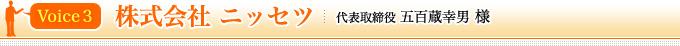 Voice3 株式会社 ニッセツ 代表取締役 五百蔵幸男 様