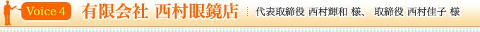 Voice4 有限会社 西村眼鏡店 代表取締役 西村輝和 様、 取締役 西村佳子 様