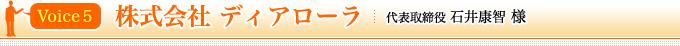 Voice5 株式会社 ディアローラ 代表取締役 石井康智 様